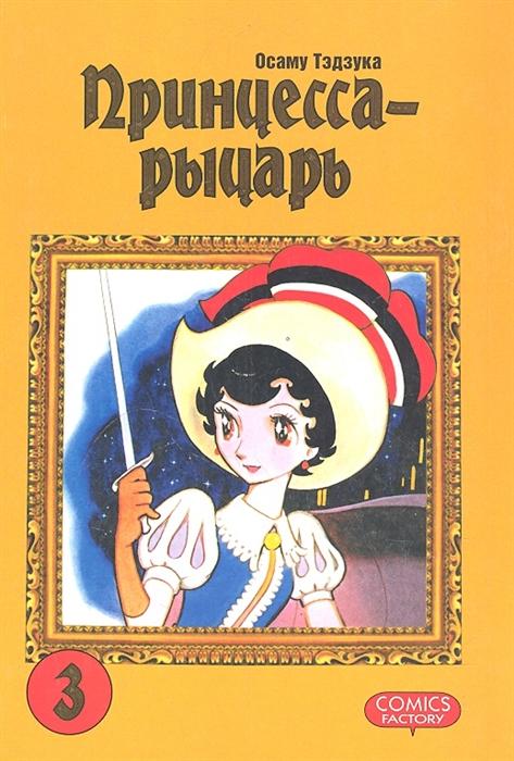 Тэдзука О. Принцесса-рыцарь Том 3 светлана павлова принцесса рыцарь сила и власть книга 4