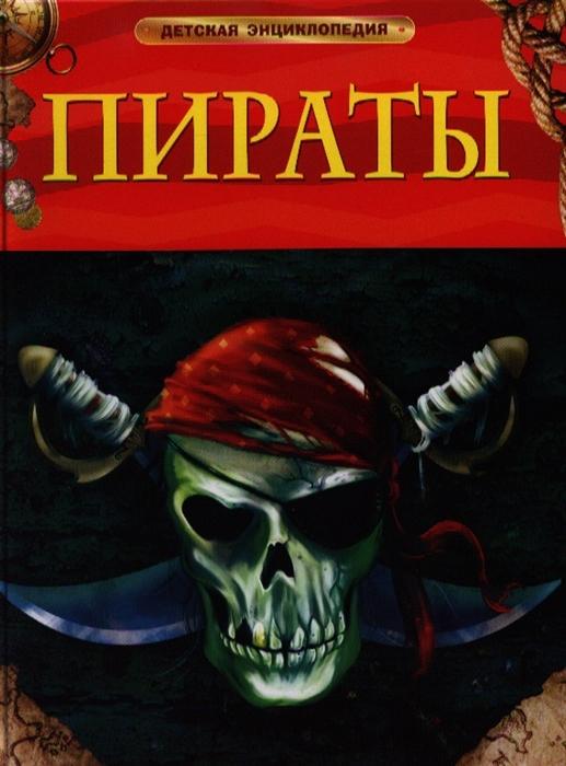 Крисп П. Пираты смит м стил ф крисп п энциклопедия интересных фактов история