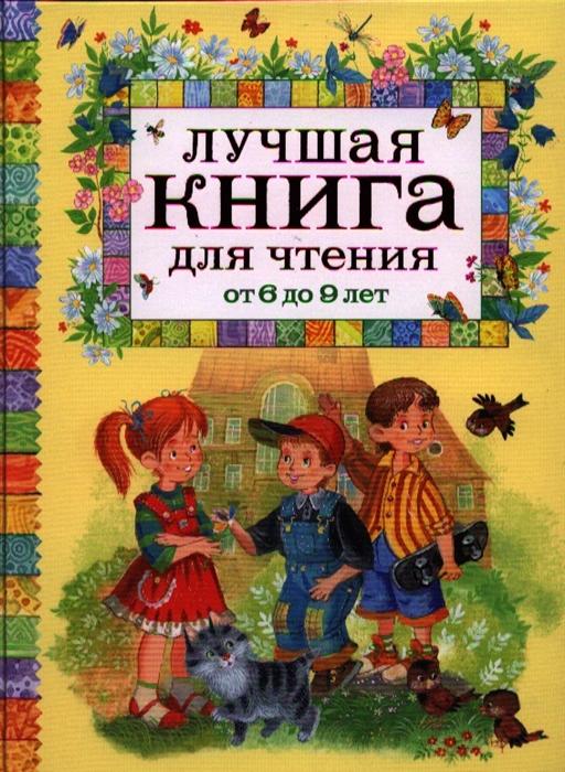 Рябченко В. (ред.) Лучшая книга для чтения от 6 до 9 лет Стихи рассказы сказки