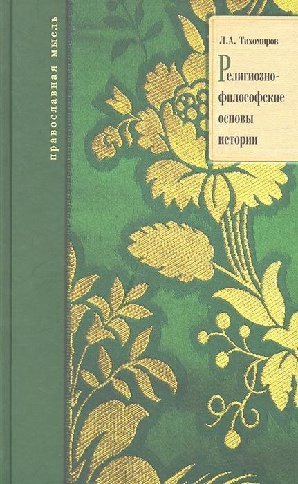 Тихомиров Л. Религиозно-философские основы истории 6-е издание л тихомиров критика демократии