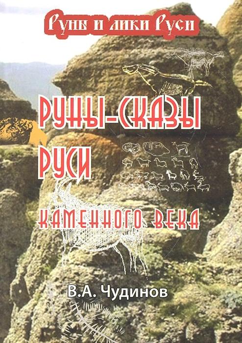 все цены на Чудинов В. Руны-сказы Руси каменного века онлайн
