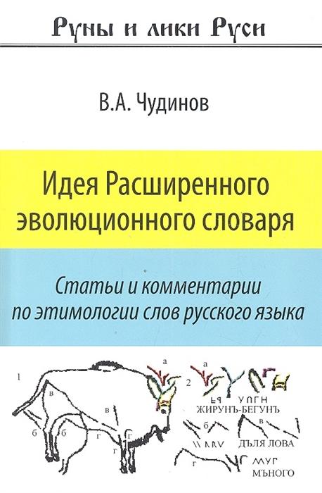 Идея Расширенного эволюционного словаря Статьи и комментарии по этимологии слов русского языка