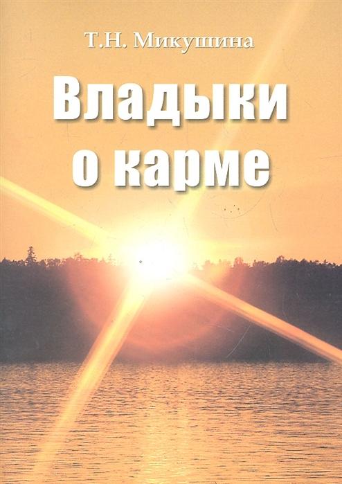 Микушина Т.Н. Владыки о карме Продиктовано Посланнику Микушиной Т Н март 2005 г - январь 2007 г