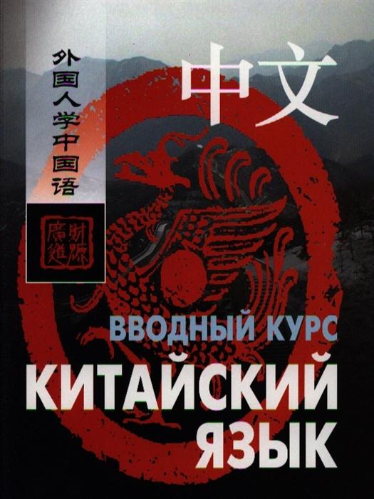 цены на Ван Ф., Ян Т. Китайский язык Вводный курс  в интернет-магазинах