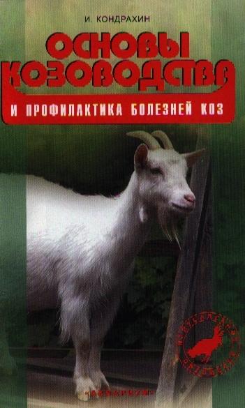 Основы козоводства и профилактика болезней коз Справочное пособие