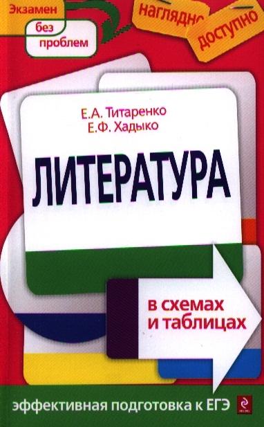 Титаренко Е., Хадыко Е. Литература В схемах и таблицах