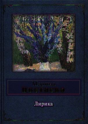 Цветаева М. Лирика