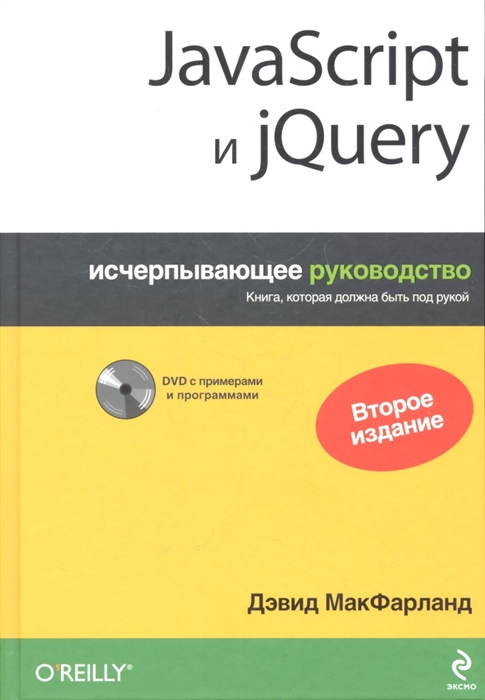 Макфарланд Д. JavaScript и jQuery Исчерпывающее руководство 2-е издание DVD цена