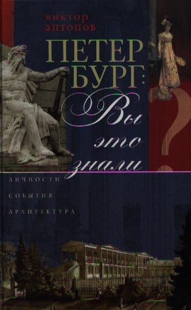 Антонов В. Петербург Вы это знали Личности события архитектура антонов б и петербург 1914 петроград хронологическая мозаика столичной жизни