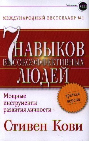 Кови С. Семь навыков высокоэффективных людей Мощные инструменты развития личности Краткая версия