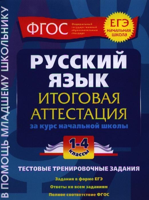Русский язык Итоговая аттестация за курс начальной школы 1-4 классы Тестовые тренировочные задания