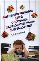 Коррекция развития детей с особыми образовательными