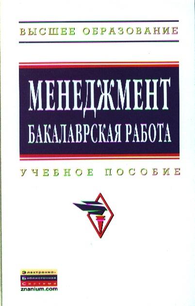 Резник С. (ред.) Менеджент бакалаврская работа Учебное пособие