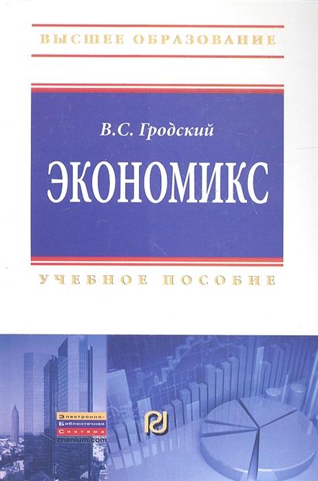 Гродский В. Экономикс Учебное пособие