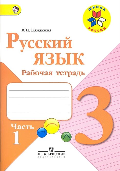 Канакина В. Русский язык 3 класс Рабочая тетрадь Учебное пособие для общеобразовательных организаций В 2 частях комплект из 2 книг цены