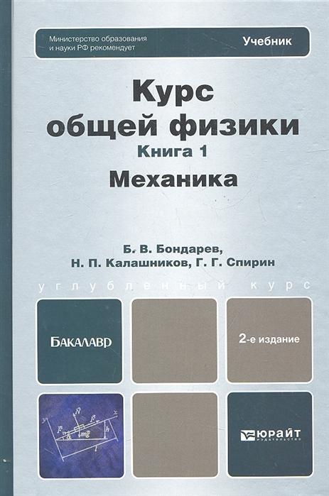 Бондарев Б., Калашников Н., Спирин Г. Курс общей физики Книга 1 Механика Учебник для бакалавров 2-е издание исправленное и дополненное красных в основы психолингвистики лекционный курс издание 2 е дополненное