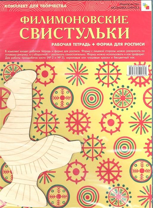 Филимоновские свистульки Рабочая тетрадь форма для росписи Комплект для творчества мозаика синтез набор для творчества филимоновские свистульки 978 5 43150 069 5