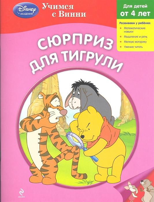 Жилинская А. (ред.) Сюрприз для Тигрули Для детей от 4 лет