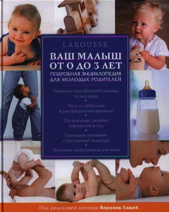 Гажей В. (ред.) Ваш малыш от рождения до 3 лет Larousse ваш малыш от рождения до двух лет