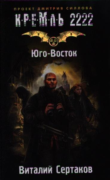 Сертаков В. Кремль 2222 Юго-Восток