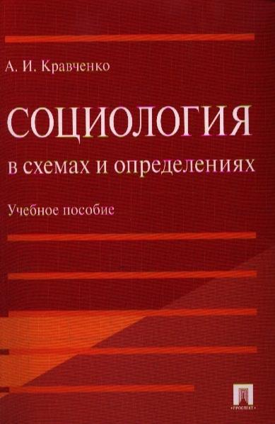 Социология в схемах и определениях Учебное пособие