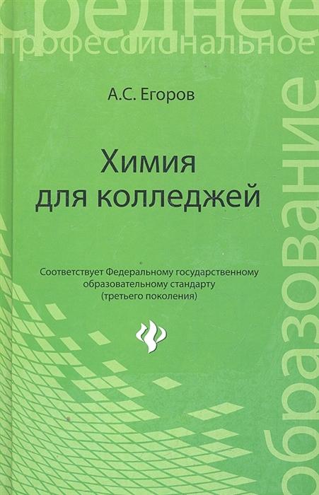Егоров А. Химия для колледжей андрей егоров адский бурильщик