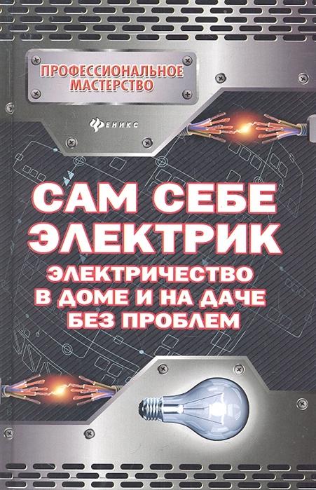 все цены на Малитиков П. Сам себе электрик Электричество в доме и на даче без проблем онлайн