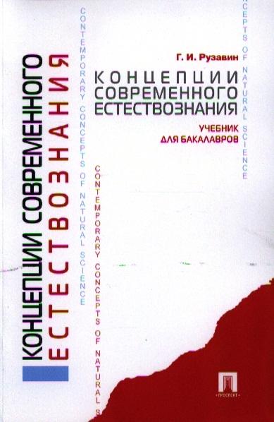 Рузавин Г. Концепции современного естествознания Учебник для бакалавров василенко ирина алексеевна геополитика современного мира учебник для бакалавров