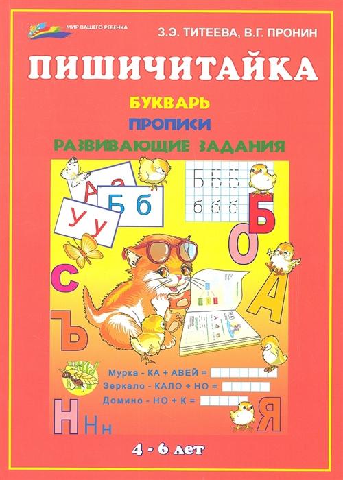 Титеева З., Пронин В. Пишичитайка пронин в фотография с прицелом