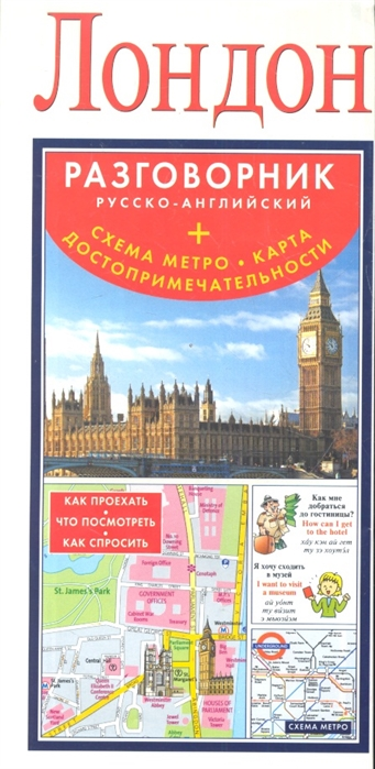 Лондон Разговорник русско-английский Схема метро Карта достопримечательностей цена и фото