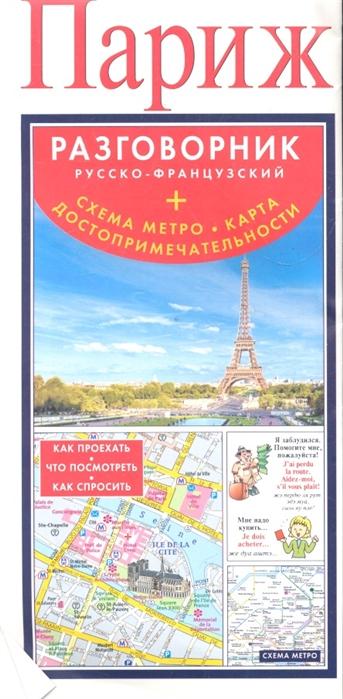 Париж Разговорник русско-французский Схема метро Карта достопримечательностей