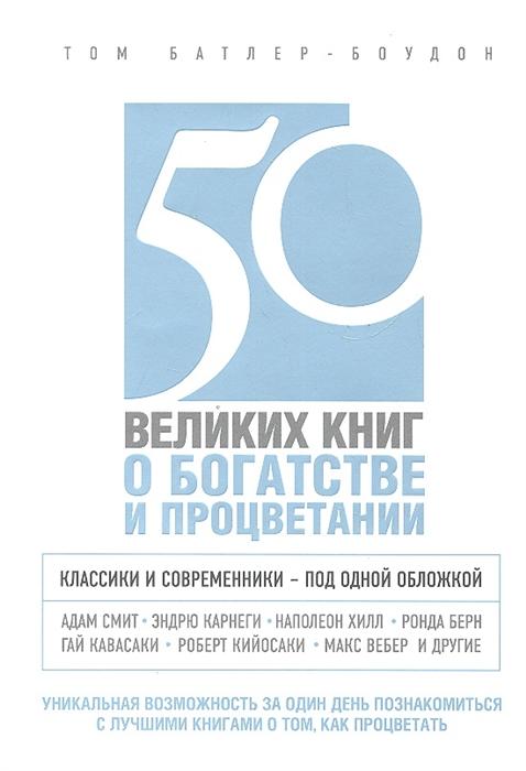 Батлер-Боудон Т. 50 великих книг о богатстве и процветании все цены
