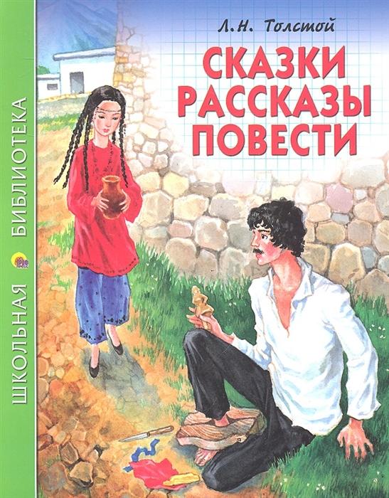 Сказки Рассказы Повести