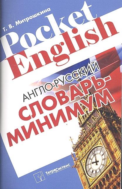 Митрошкина Т. Англо-русский словарь-минимум