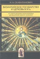 Византийское государство и церковь в XI в. От Смерти Василия II Болгаробойцы до воцарения Алексея I Комнина