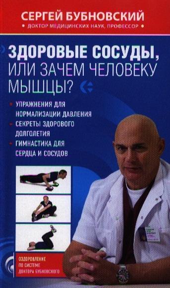 Здоровые сосуды или Зачем человеку мышцы