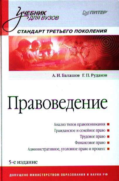 Правоведение 5-е издание