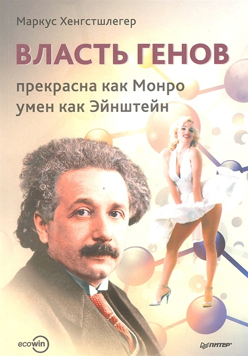 Власть генов прекрасна как Монро умен как Эйнштейн