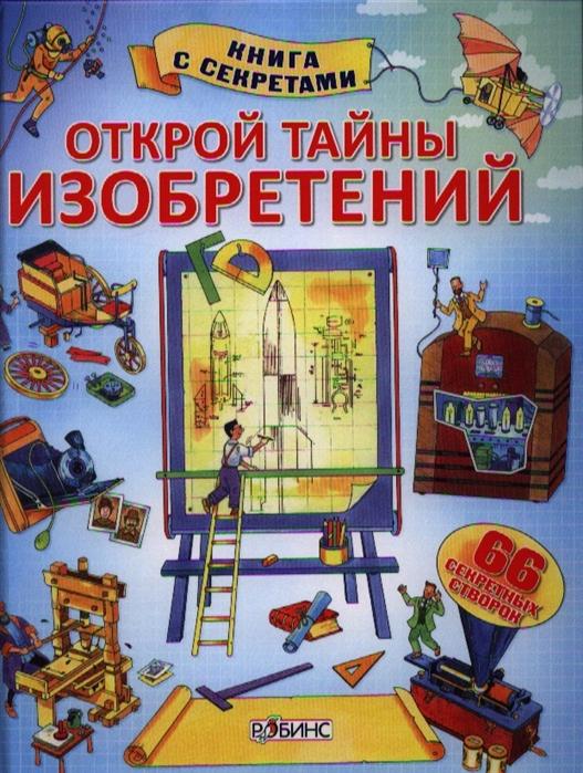 Гагарина М. (отв. ред.) Открой тайны изобретений 66 секретных створок цена