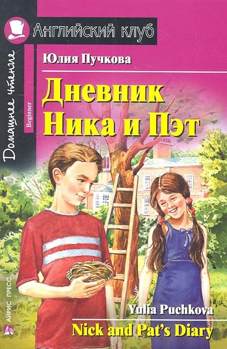 Пучкова Ю. Дневник Ника и Пэт Nick and Pat s Diary