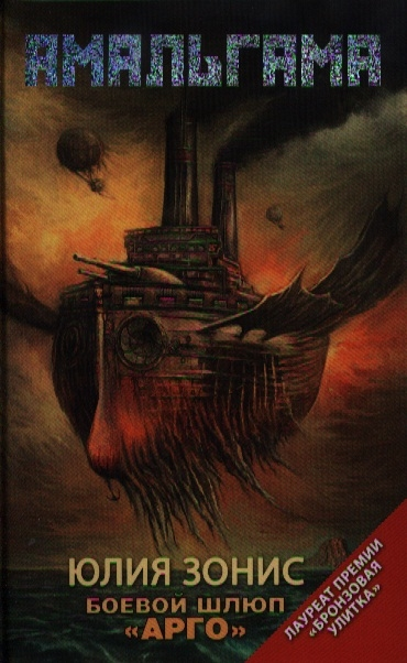 Зонис Ю. Боевой шлюп Арго силлов д корн в соловьев к зонис ю мастера боевой магии комплект из 4 книг