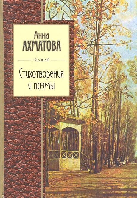 Ахматова А. Стихотворения и поэмы анна ахматова стихотворения и поэмы