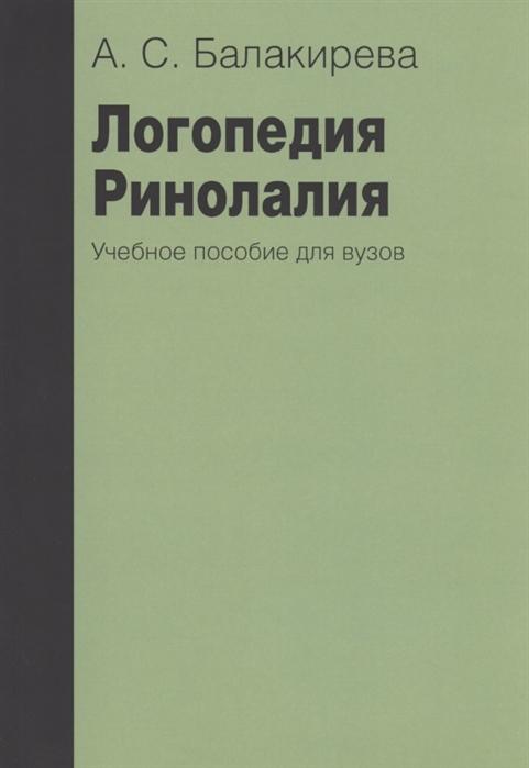 Балакирева А. Логопедия Ринолалия Учебное пособие для вузов