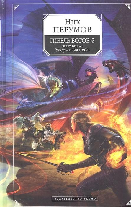 Перумов Н. Гибель богов-2 Книга вторая Удерживая небо стоимость