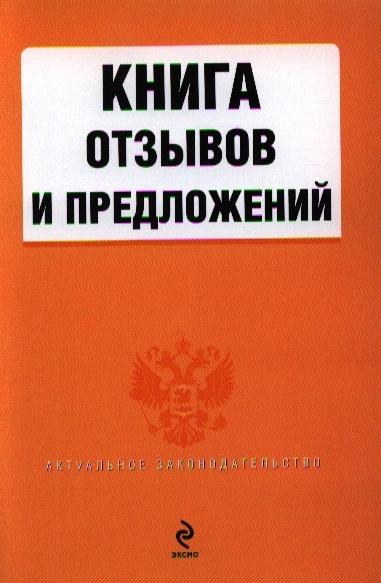 Фото - Безгодова Т. (ред.), Усанов В. (ред.) Книга отзывов и предложений саломатина е ред объемная аппликация цыплята