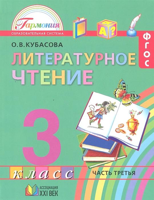 Кубасова О. Литературное чтение Учебник для 3 класса общеобразовательных учреждений В 4 частях Часть 3 цена