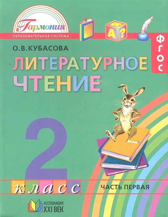 Кубасова О. Литературное чтение Учебник для 2 класса общеобразовательных учреждений В 3 частях Часть 1 11-е издание контейнер для мелочей violet ротанг