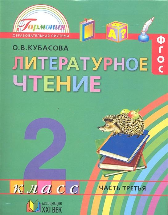 Литературное чтение Учебник для 2 класса общеобразовательных учреждений В 3 частях Часть 3 11-е издание