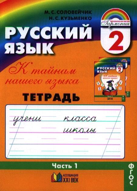 Русский язык Тетрадь-задачник к учебнику для 2 класса общеобразовательных организаций В трех частях Часть 1