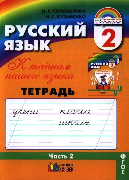 Русский язык Тетрадь-задачник к учебнику для 2 класса общеобразовательных организаций В трех частях Часть 2